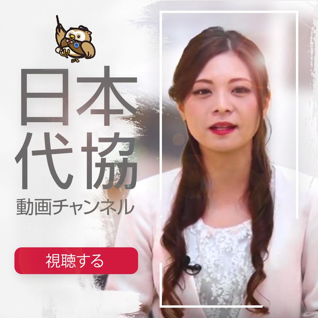 日本代協動画チャンネル