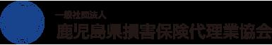 一般社団法人 鹿児島県損害保険代理業協会